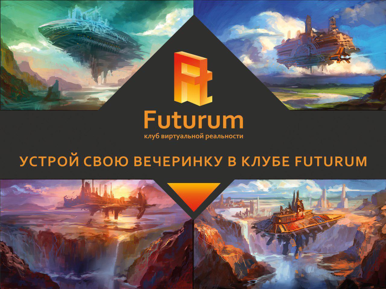 Устрой свою вечеринку в клубе Futurum!